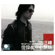 Wang Feng: Belief Flies in the Wind [Audio CD] Wang Feng - (WYN3)