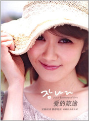 Jang Nara : 2012 Journey of Love 张娜拉:爱的旅途(CD) (WVR4)