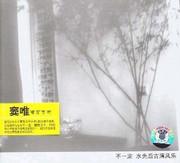 Dou Wei: Not Necessarily [Audio CD]  - (WV7G)