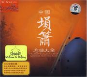 中国埙箫名曲大全(2CD) 套装 Chinese Xun and Xiao : The Best Collection - 2 CD set (WYU0)