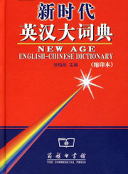 New Age English-Chinese Dictionary Hardcover 新时代英汉大词典(缩印本) 精装 (WBXG