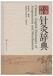 汉英双解针灸辞典 精装 A Chinese-English Dictionary of Acupuncture & Moxibution (WBXX)