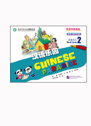 Chinese Paradise (2nd Edition) Word Cards 2 (WL27)