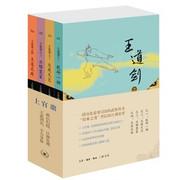 上官鼎: 王道剑(套装共4册) 平装 (WBKE)