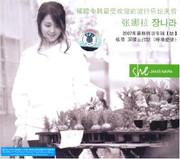 Jang Nara : She (WV30)