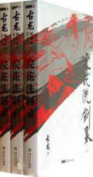 古龙精品集:浣花洗剑录(朗声插画版)(套装共3册)   (WBKH)