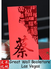 "Chinese Red Envelope with Your Family Surname ""CAI  蔡 ""  (gold embossing envelope size: 3.5"" x 6.5"" ) pack of 5 red envelopes (WX0L)"
