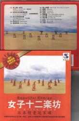 12 Girls Band : Beautiful Energy (WVF7)