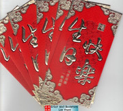 "Chinese Red Envelope for Happy Birthday (with gold embossing size: 3.5"" x 6.5"" ) Total 6 envelopes (WXGY)"