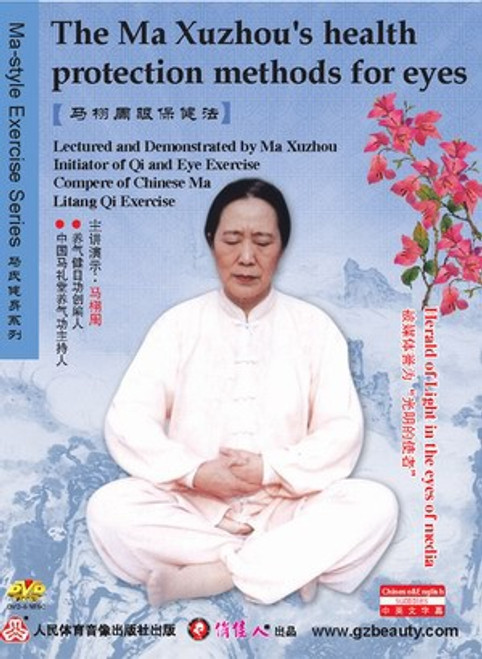 Ma-style Exercise Series - The Ma Xuzhou's Health Protection Method for Eyes (WMEG) (WMEG)