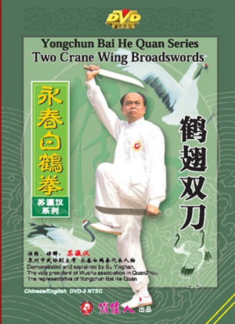 Crane Wing Broadswords (WMB2)