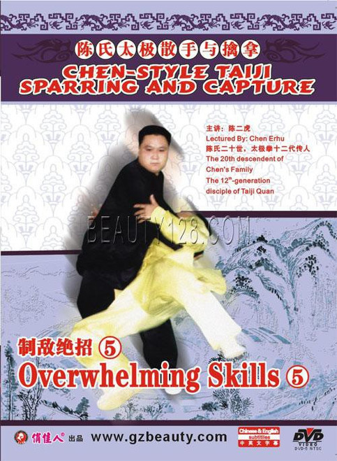 Chen-style Taiji Sparring and Capture--Overwhelming Skills 5 (WT63)