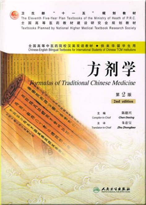 Chinese-english Bilingual Textbooks for International Students of Chinese TCM Institutions - Formulas of Traditional Chinese Medicine (2nd Edition) Paperback (WH5N)