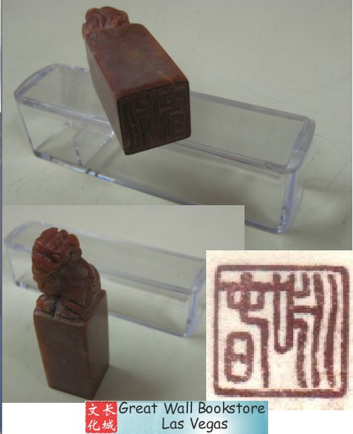 """Hand Carved Chinese Seal with Chinese Characters """"Wing Chun (Ving Tsun)"""" Seal size: 0.75"""" x 0.75"""" (WXD9)"""