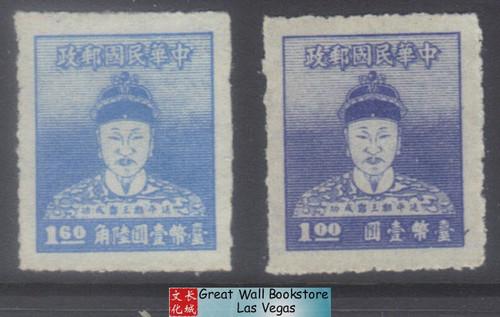 Taiwan Stamps : 1950, TW R75 Scott 1020, 1022 Cheng Cheng Kung (Koxinga) - MNH, NGAI, F-VF (9T0HF)
