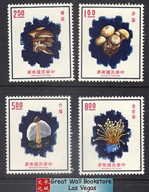 Taiwan Stamps : 1974, Sc 1916-9 Edible Fungi Set, MNH, F-VF (9T0HW)