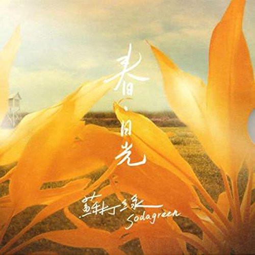 苏打绿 Sodagreen : 春·日光(CD 2014再版)  (WVCT)