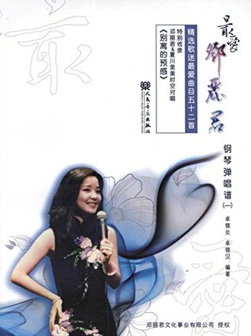 Piano Sheet Music for Teresa Teng's 26 Hit Songs with Lyrics in Chinese 最爱邓丽君:钢琴弹唱谱1 (WB93)