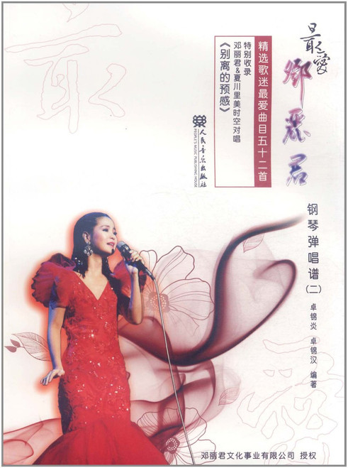 Piano Sheet Music for Teresa Teng's 26 Hit Songs with Lyrics in Chinese 最爱邓丽君:钢琴弹唱谱2 平装 (WB51)