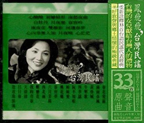 Fong Fei Fei (Feng Fei Fei) : 33 Songs Collection - Taiwanese Songs (3 CDs) (Taiwan Import) (WWDY)