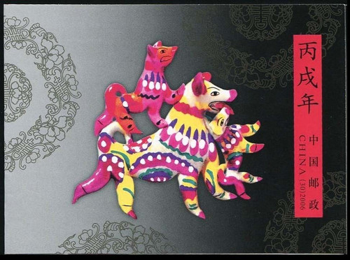 China Stamps - 2006-1, SB30, Scott 3466 Year of Dog (2006 Bing Wu Year) -  Booklet, MNH, F-VF (9346E)