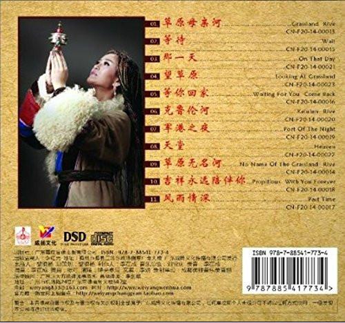 Jamyang Dolma (Jiang Yang Zhuo Ma): Golden Calling II 降央卓玛金色的呼唤(Ⅱ) (WVQ8)