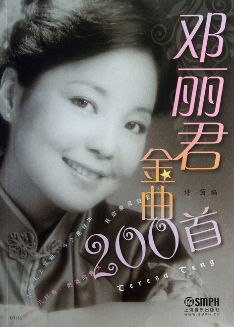 Teresa Teng 200 Song Book with Lyrics & Numbered Musical Notation Paperback 邓丽君金曲200首 (WB63)