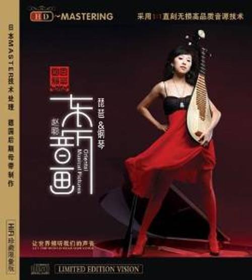 Pipa & Piano : Oriental Musical Picture 赵聪 - 东方音画 /琵琶&钢琴(CD) (WVG9)