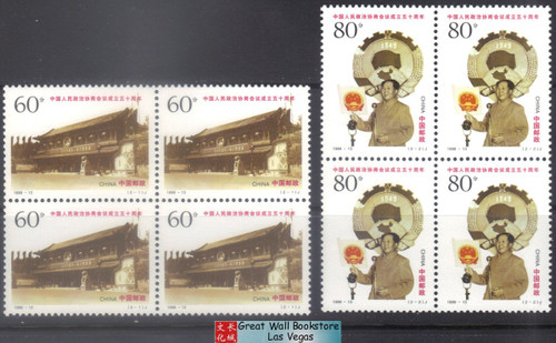 China Stamps - 1999-13 , Scott 2974-75 The 50th Anniversary of the Establishment of CPPCC - Block of 4 - MNH, VF (9297M)