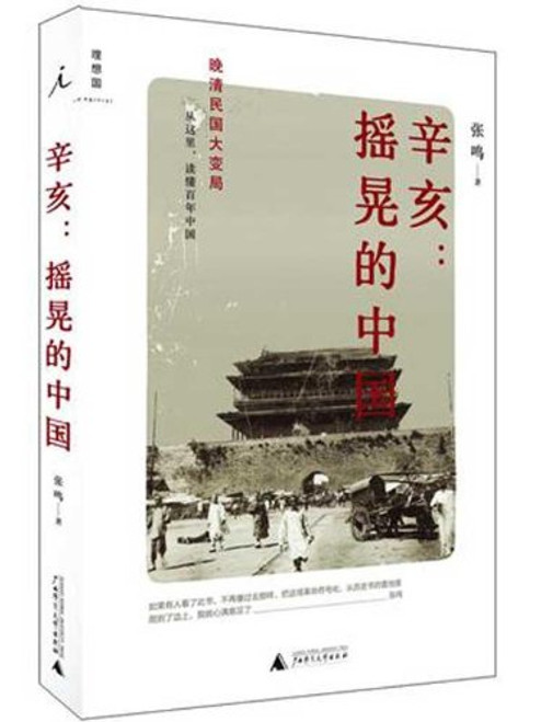 辛亥:摇晃的中国 (简体中文) 平装 (WB9R)