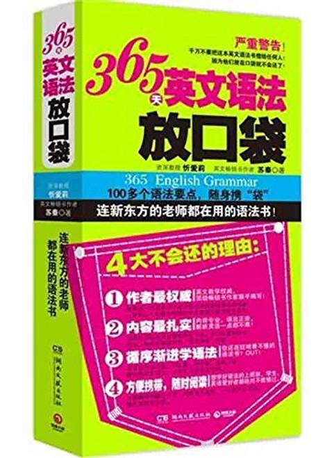 365天英文语法放口袋 (英语) 平装 (WB9W)