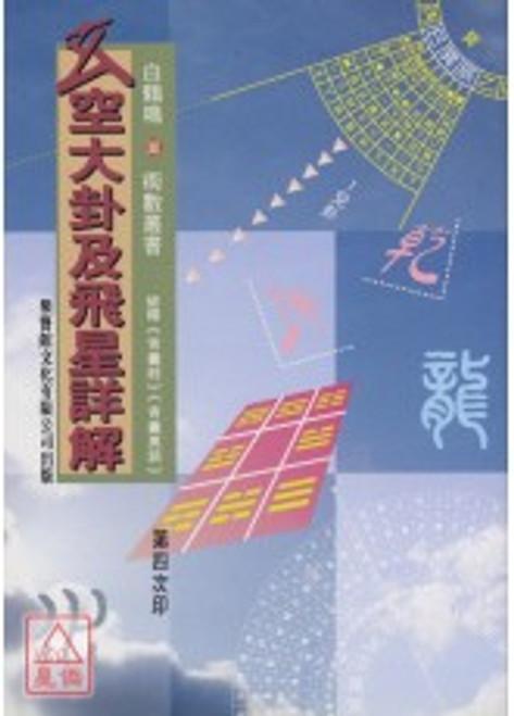玄空大卦及飛星詳解 (繁体中文)  (WBCE)
