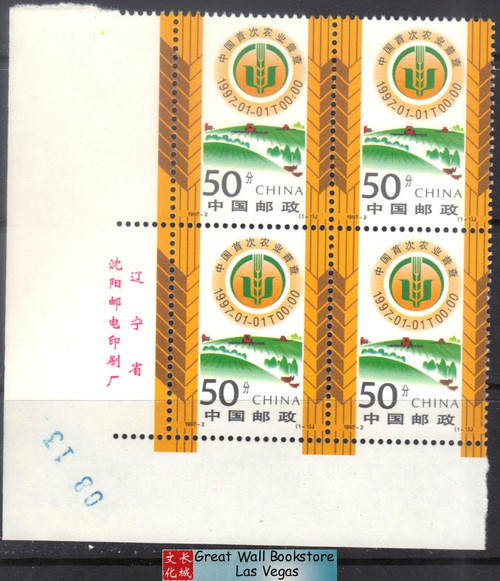 China Stamps - 1997-2 , Scott 2746 China's First National Census of Agriculture - Imprint Block of 4 w/control number - MNH, VF (9274A)
