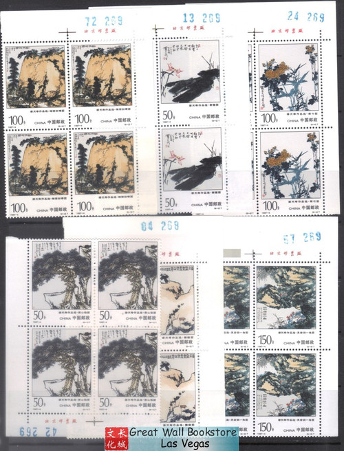 China Stamps - 1997-4 , Scott 2749-54 Selected Paintings of Pan Tianshou - Imprint Block of 4 w/control number - MNH, F-VF (9274L)