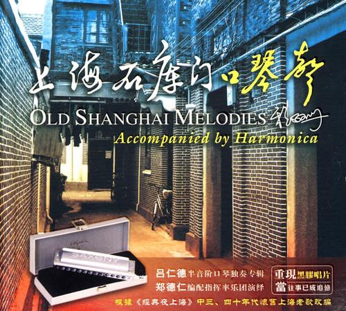 上海石库门口琴声 Old Shanghai Melodies accompanied by Harmonica (CD) (WVJE)
