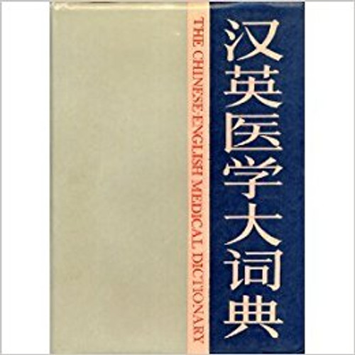 漢英醫學大詞典(精)The Chinese-English Medical Dictionary (W04M)