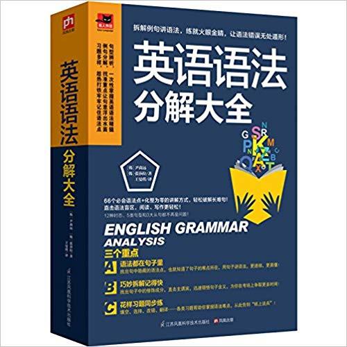 英语语法分解大全 (英语) 平装 (W0BV)