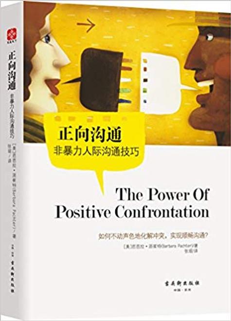 正向沟通:非暴力人际沟通技巧 平装 (W0C1)