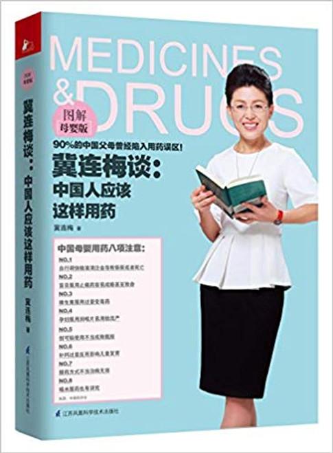 冀连梅谈:中国人应该这样用药(图解母婴版) 平装  (W0FP)