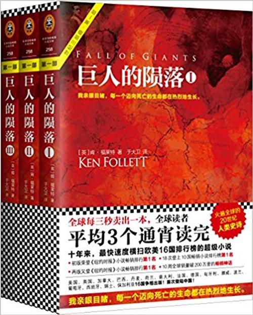 肯·福莱特世纪三部曲:巨人的陨落(套装共3册) 平装 (W0HR)