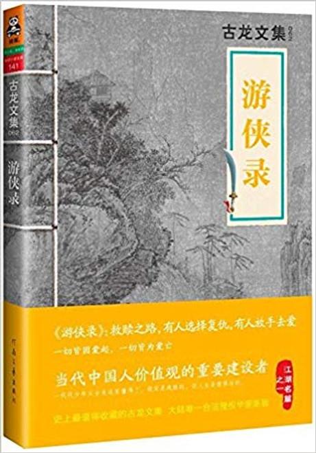古龙 · 游侠录 平装  (W0LB)