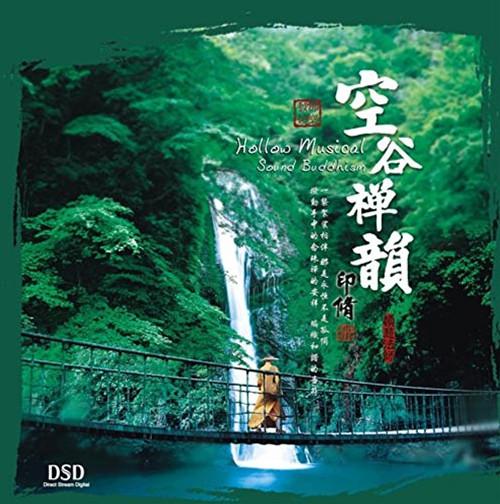 慧普法师 : 空谷禅韵 (CD) Empty Valley  (Zen rhyme) ( (WVQ3)
