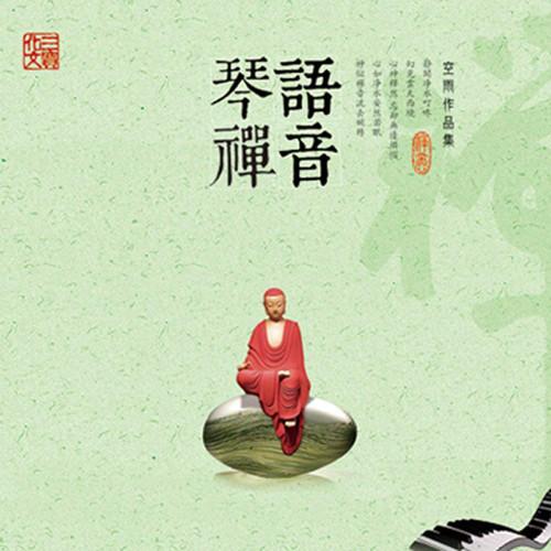 空雨 : 琴语禅音 (CD)  (WVQ5)