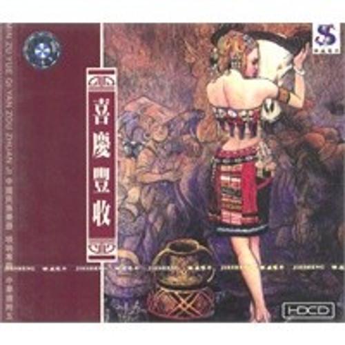喜庆丰收 : 唢呐专辑 Suona Festival Music