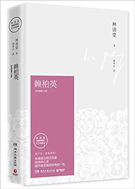 林语堂  : 赖柏英 (纪念典藏版) 精装 (W0W0)