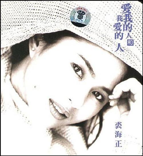 裘海正:爱我的人和我爱的人(CD) (WVW6)