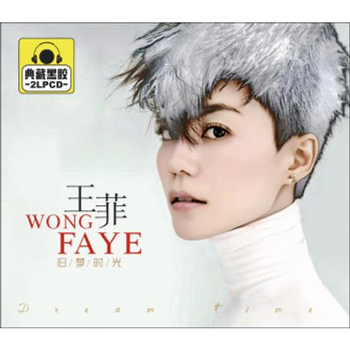王菲 旧梦时光(2CD)(WVT5)