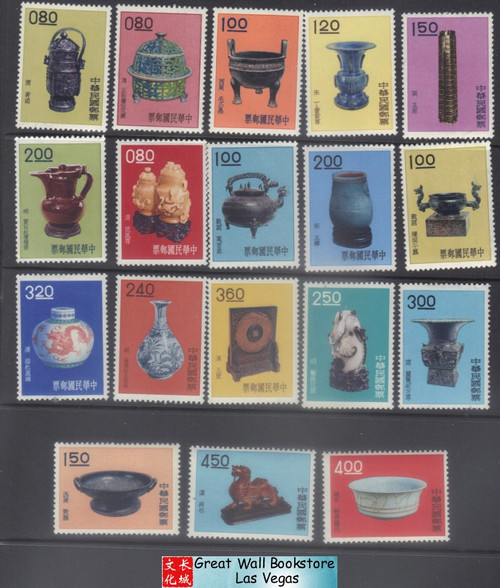 Taiwan Stamps : 1961-62 Taiwan stamps TW S19 Scott 1290-1307 Ancient Chinese Art Treasures Series - MVLH, F-VF  (9T0DM)