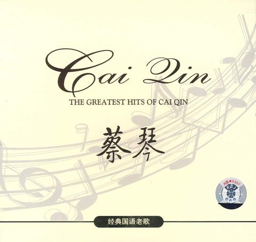 蔡琴 : 经典国语老歌 (2CD) 套装 (WVU1)