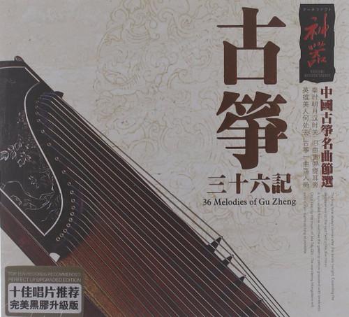 Guzheng 古筝三十六记 (CD)  (WVU3)